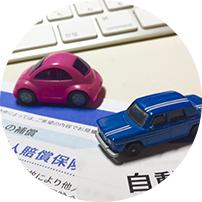 7年分の自動車税・自賠責保険