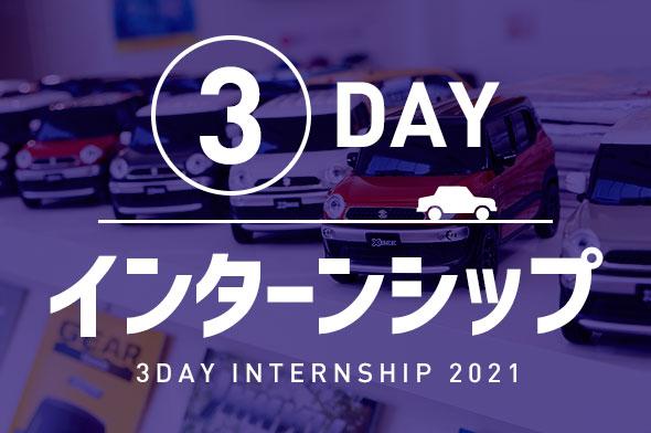 2021年卒新卒採用 3dayインターンシップ